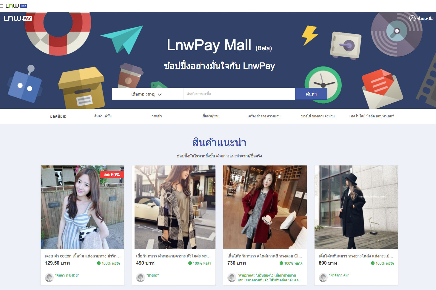 lnwpay mall