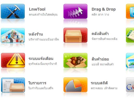 ความสามารถของ LnwShop Features อัดแน่นความสามารถ