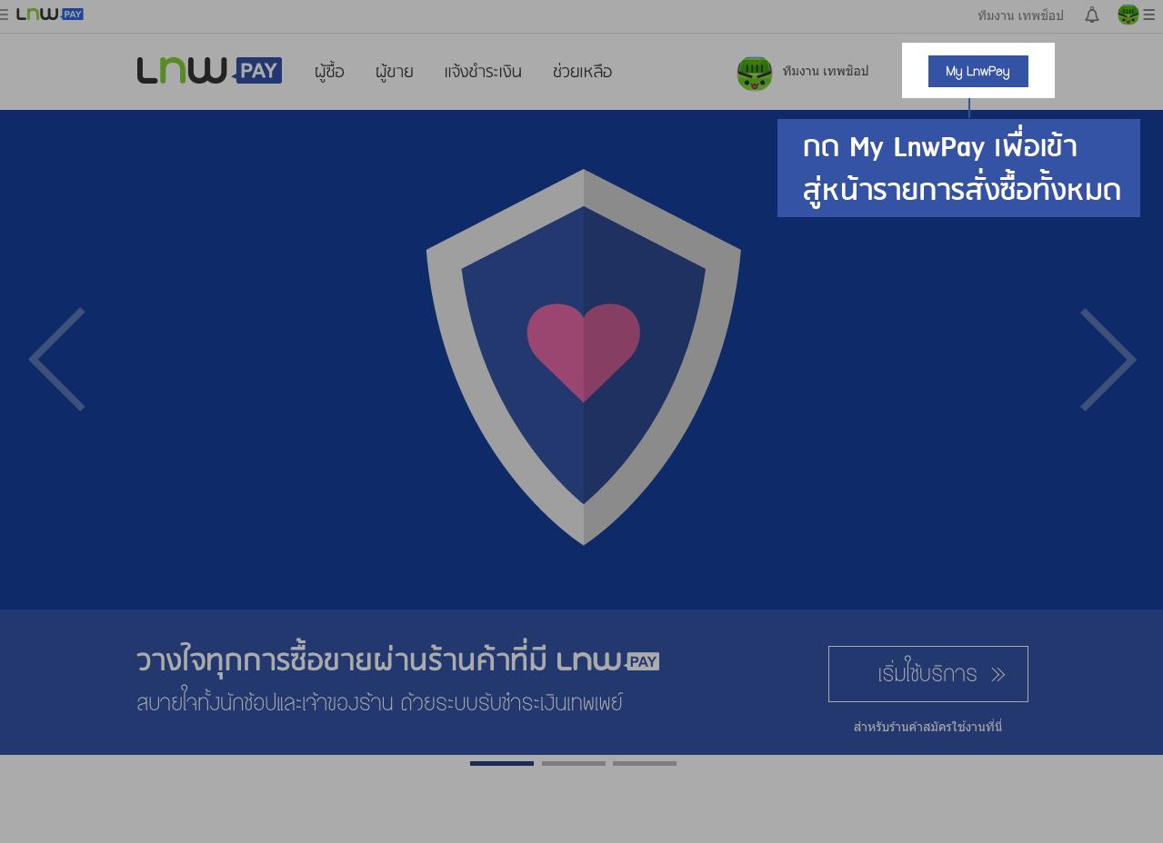 เข้าผ่านเว็บ LnwPay