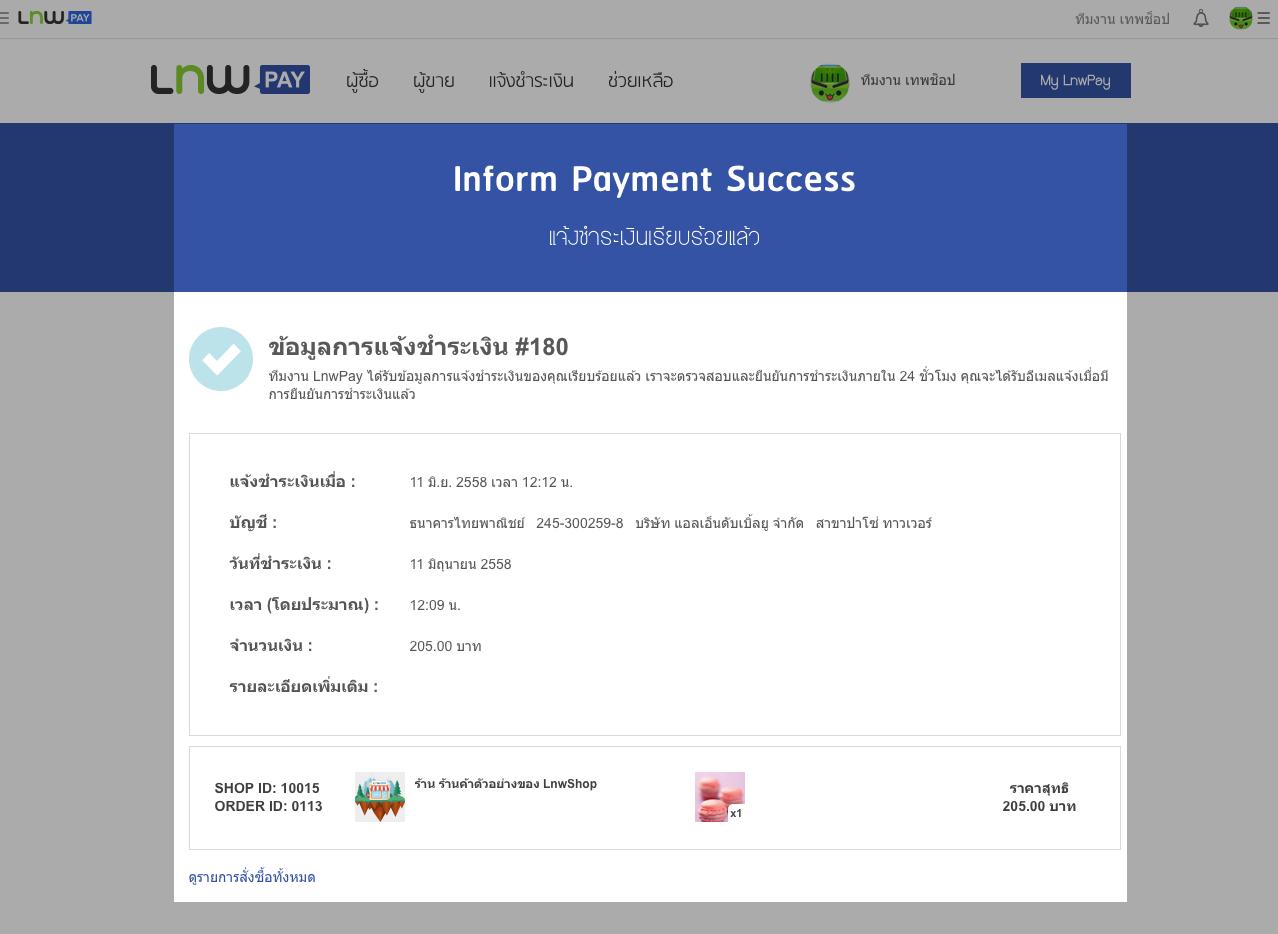 กดปุ่มแจ้งชำระเงิน และรอการตรวจสอบจากทีมงาน LnwPay (ภายใน 24 ชั่วโมงหลังการแจ้งชำระเงิน)